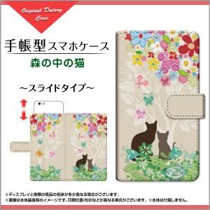 Spray [402LG] スプレー 手帳型ケース スライド式 森の中の猫 /送料無料
