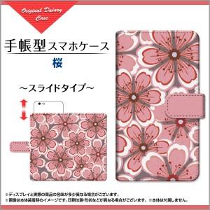 Spray [402LG] スプレー 手帳型ケース スライド式 桜 /送料無料
