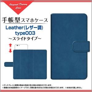 AQUOS ea [605SH] Xx3 mini [603SH] Xx3 [506SH] Xx2 [502SH] 手帳型ケース スライド式 Leather(レザー調) type003 /送料無料