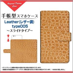 AQUOS R compact SHV41 701SH SERIE mini SHV38 アクオス 手帳型ケース スライド式 Leather(レザー調) type005 /送料無料