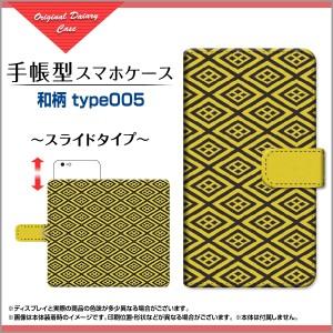 液晶全面保護 3Dガラスフィルム付 カラー:黒 iPhone 8 Plus 7 Plus 手帳型ケース スライド式 和柄type005 和風 三重襷 みえだすき