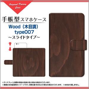 MONO MO-01K MO-01J モノ 手帳型ケース スライド式 Wood(木目調) type007 /送料無料