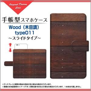 HUAWEI nova lite 2 704HW nova 2 HWV31 ファーウェイ 手帳型ケース スライド式 Wood(木目調) type011 /送料無料