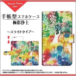 iPhone X 8/8Plus 7/7Plus SE 6/6s 6Plus/6sPlus 手帳型ケース スライド式 極彩浄土 F:chocalo /送料無料