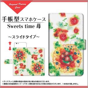 g06+/g07/g07+ TONE m17 DIGNO V arrows M04 ZenFone Live EveryPhone等 手帳型ケース スライド式 Sweets time 苺 F:chocalo /送料無料