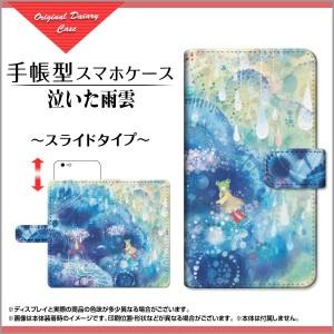 ZenFone 5/5 Lite/5Z Galaxy S9/S9+ XPERIA XZ2/XZ2 Compact 手帳型ケース スライド式 泣いた雨雲 F:chocalo /送料無料