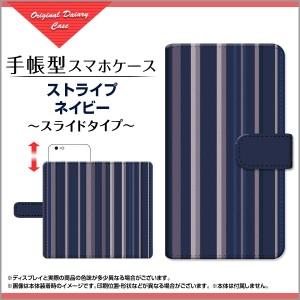 3Dガラスフィルム付 カラー:黒 iPhone 8 Plus 7 Plus 手帳型ケース スライド式 ストライプネイビー ボーダー ストライプ しましま