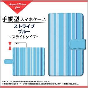 液晶保護 ガラスフィルム付 iPhone X 8 7 6s 6 手帳型ケース スライド式 ストライプブルー ボーダー ストライプ しましま