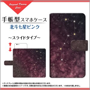 g06+/g07/g07+ TONE m17 DIGNO V arrows M04 ZenFone Live EveryPhone等 手帳型ケース スライド式 北斗七星ピンク /送料無料
