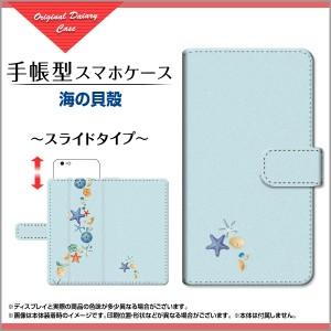 LG style L-03K V30+ L-01K V20 PRO L-01J 手帳型ケース スライド式 海の貝殻 /送料無料