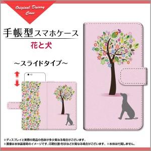 AQUOS ea [605SH] Xx3 mini [603SH] Xx3 [506SH] Xx2 [502SH] 手帳型ケース スライド式 花と犬 /送料無料