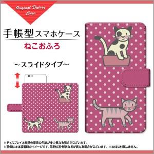 シンプルスマホ3 509SH/シンプルスマホ2 401SH 手帳型ケース スライド式 ねこおふろ イラスト キャラクター 猫 /送料無料