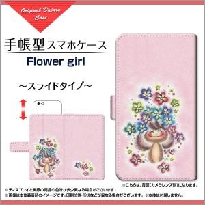 液晶全面保護 3Dガラスフィルム付 カラー:白 iPhone X 8 7 手帳型ケース スライド式 Flower girl わだの めぐみ /送料無料