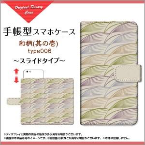 液晶全面保護 3Dガラスフィルム付 カラー:黒 iPhone 8 Plus 7 Plus 手帳型ケース スライド式 和柄(其の壱) type006 和柄 日本 和風