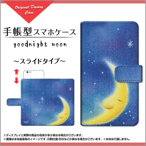 arrows Be [F-04K] [F-05J] NX [F-01K] [F-01J] SV [F-03H] アローズ 手帳型ケース スライド式 goodnight moon やの ともこ /送料無料
