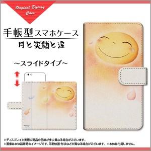 arrows Be [F-04K] [F-05J] NX [F-01K] [F-01J] SV [F-03H] アローズ 手帳型ケース スライド式 月と笑顔と涙 やの ともこ /送料無料