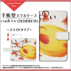Qua phone QZ KYV44 QX KYV42 PX LGV33 Qua phone KYV37 手帳型ケース スライド式 いっぱいいいこときますように やの ともこ /送料無料