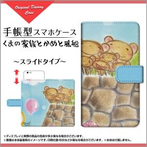 BASIO KYV32 手帳型ケース スライド式 くまの家族とかめと風船 やの ともこ /送料無料