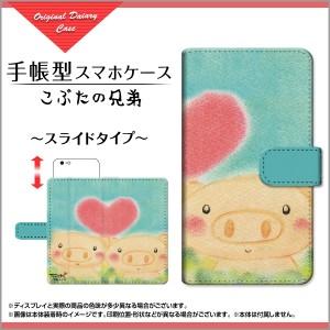 Qua phone QZ KYV44 QX KYV42 PX LGV33 Qua phone KYV37 手帳型ケース スライド式 こぶたの兄弟 やの ともこ /送料無料