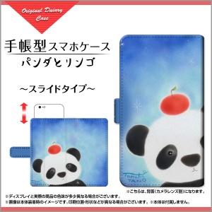 HUAWEI P20 lite Y!mobile ワイモバイル 手帳型ケース スライド式 パンダとリンゴ やの ともこ /送料無料