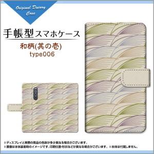 XPERIA 1 SO-03L SOV40 docomo au SoftBank 手帳型ケース カメラ穴対応 和柄(其の壱) type006 和柄 日本 和風 ベージュ /送料無料