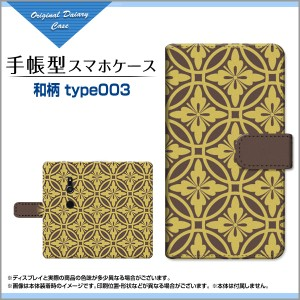XPERIA XZ2 [SO-03K SOV37 702SO] XZ2 Premium [SO-04K SOV38] XZ2 Compact [SO-05K] 手帳型ケース 和柄type003 /送料無料