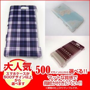 AQUOS ea [605SH] Xx3 mini [603SH] Xx3 アクオス ハード スマホ カバー ケース和柄 蝶の舞 わがら 和風 わふう ちょう バタフライ