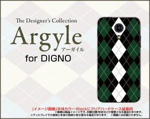 DIGNO F / DIGNO E [503KC] ディグノ ハード スマホ カバー ケース Argyle(アーガイル) type004 /送料無料