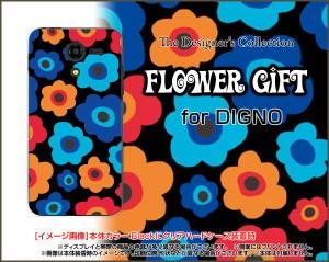 DIGNO F / DIGNO E [503KC] ディグノ ハード スマホ カバー ケース フラワーギフト(ブルー×オレンジ) /送料無料