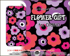 DIGNO F / DIGNO E [503KC] ディグノ ハード スマホ カバー ケース フラワーギフト(ピンク×パープル) /送料無料