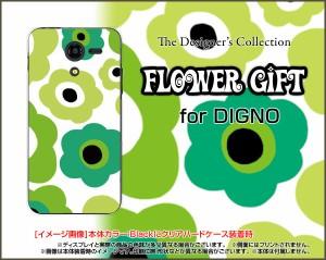 DIGNO F / DIGNO E [503KC] ディグノ ハード スマホ カバー ケース フラワーギフト(グリーン×黄緑) /送料無料