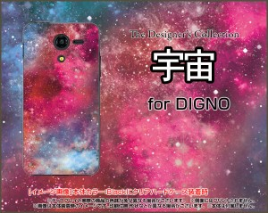 DIGNO F / DIGNO E [503KC] ディグノ ハード スマホ カバー ケース 宇宙(ピンク×ブルー) /送料無料