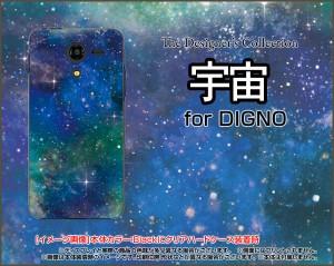 DIGNO F / DIGNO E [503KC] ディグノ ハード スマホ カバー ケース 宇宙(ブルー×グリーン) /送料無料