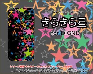 DIGNO F / DIGNO E [503KC] ディグノ ハード スマホ カバー ケース きらきら星(ブラック) /送料無料