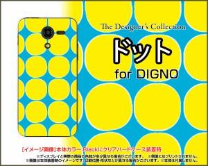 DIGNO F / DIGNO E [503KC] ディグノ ハード スマホ カバー ケース ドット(イエロー) /送料無料