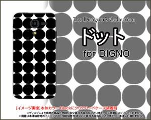 DIGNO F / DIGNO E [503KC] ディグノ ハード スマホ カバー ケース ドット(ブラック) /送料無料