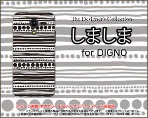 DIGNO F / DIGNO E [503KC] ディグノ ハード スマホ カバー ケース しましま(ブラック) /送料無料