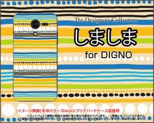 DIGNO F / DIGNO E [503KC] ディグノ ハード スマホ カバー ケース しましま(オレンジ) /送料無料
