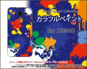 DIGNO F / DIGNO E [503KC] ディグノ ハード スマホ カバー ケース カラフルペイント(ブルー) /送料無料