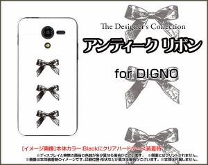 DIGNO F / DIGNO E [503KC] ディグノ ハード スマホ カバー ケース アンティークリボン(黒×白) /送料無料