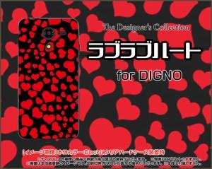 DIGNO F / DIGNO E [503KC] ディグノ ハード スマホ カバー ケース ラブラブハート(レッド) /送料無料