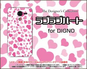 DIGNO F / DIGNO E [503KC] ディグノ ハード スマホ カバー ケース ラブラブハート(ピンク) /送料無料