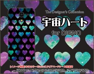 DIGNO F / DIGNO E [503KC] ディグノ ハード スマホ カバー ケース 宇宙ハート(ブラック) /送料無料