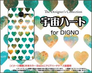 DIGNO F / DIGNO E [503KC] ディグノ ハード スマホ カバー ケース 宇宙ハート(ホワイト) /送料無料