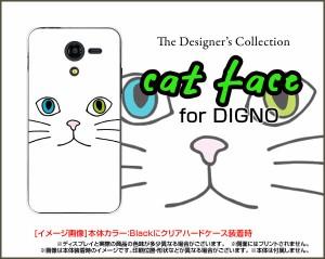 DIGNO F / DIGNO E [503KC] ディグノ ハード スマホ カバー ケース キャットフェイス(ホワイト) /送料無料