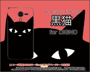 DIGNO F / DIGNO E [503KC] ディグノ ハード スマホ カバー ケース 黒猫(レッド) /送料無料