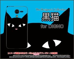 DIGNO F / DIGNO E [503KC] ディグノ ハード スマホ カバー ケース 黒猫(ブルー) /送料無料
