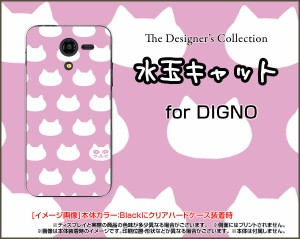 DIGNO F / DIGNO E [503KC] ディグノ ハード スマホ カバー ケース 水玉キャット(ピンク) /送料無料