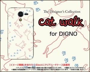 DIGNO F / DIGNO E [503KC] ディグノ ハード スマホ カバー ケース キャットウォーク(ベージュ) /送料無料