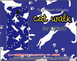DIGNO F / DIGNO E [503KC] ディグノ ハード スマホ カバー ケース キャットウォーク(ブルー) /送料無料